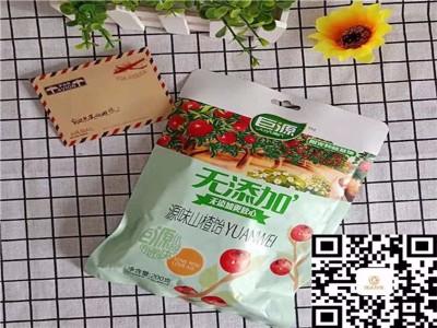 网红系列零食包装袋定制_副本