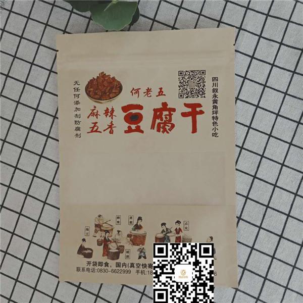产地货源 牛皮纸豆腐干包装袋定制-1