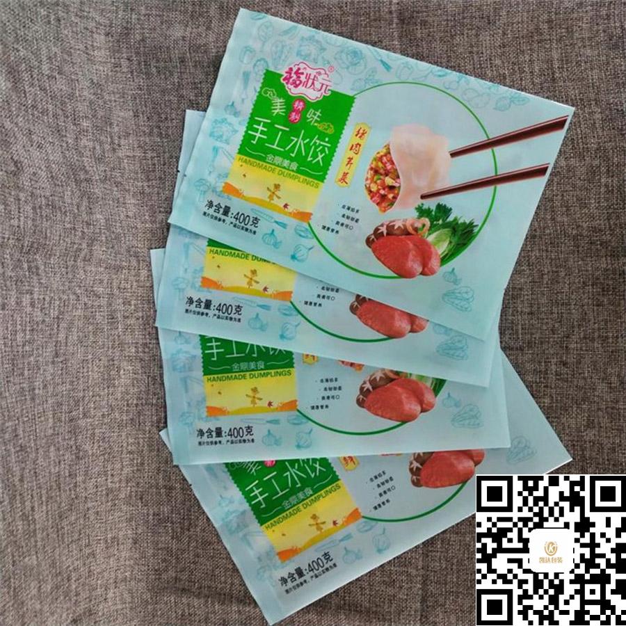 饺子冷冻食品包装袋