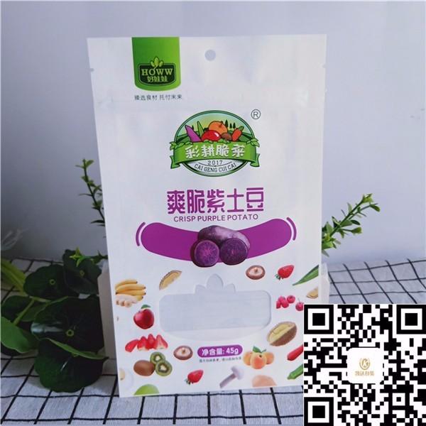 厂家直销 系列果蔬干包装袋定制-1